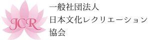 一般社団法人日本文化レクリエーション協会