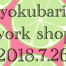 yokubari work shop